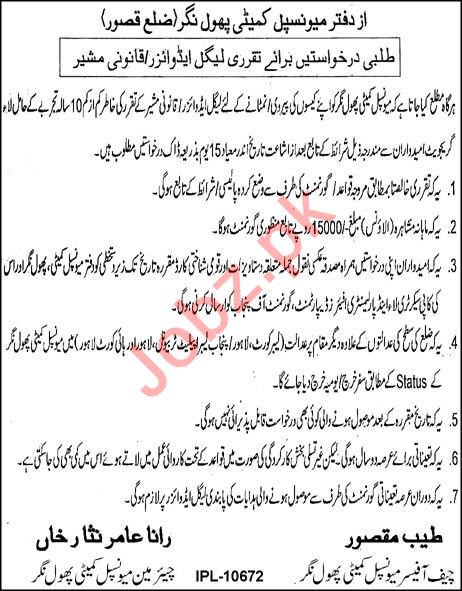Municipal Committee Kasur Jobs 2018 For Legal Advisor