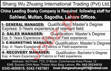 Managerial Jobs 2018 in Sahiwal, Multan, Sargodha & Lahore