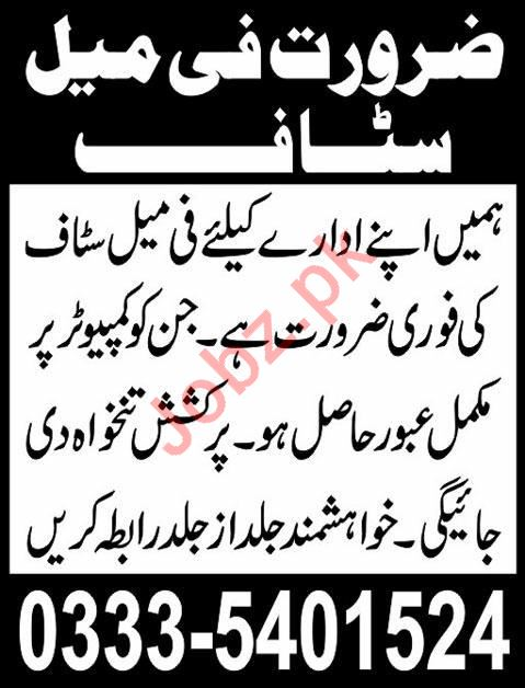 Computer Operator Job 2018 in Lahore