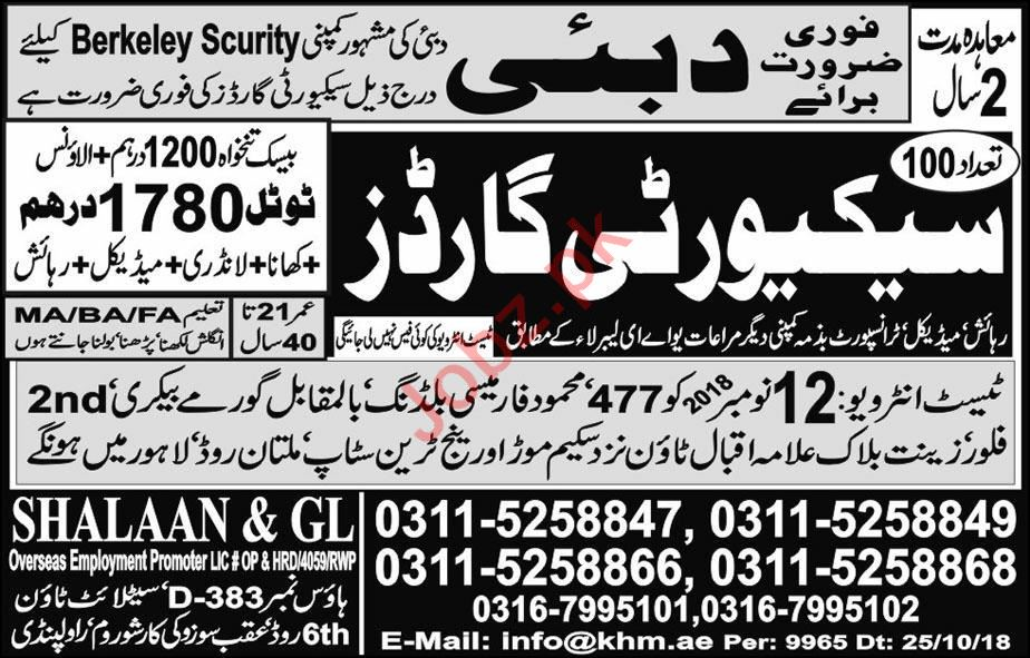 Security Guards Jobs 2018 in Dubai UAE