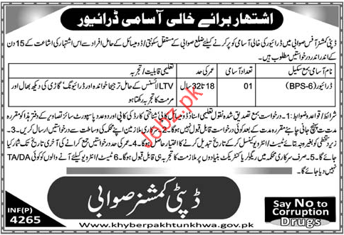 Deputy Commissioner Office Driver Jobs 2018