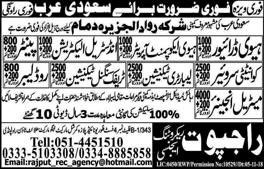 Heavy Driver & Heavy Equipment Operator Jobs in Saudi Arabia