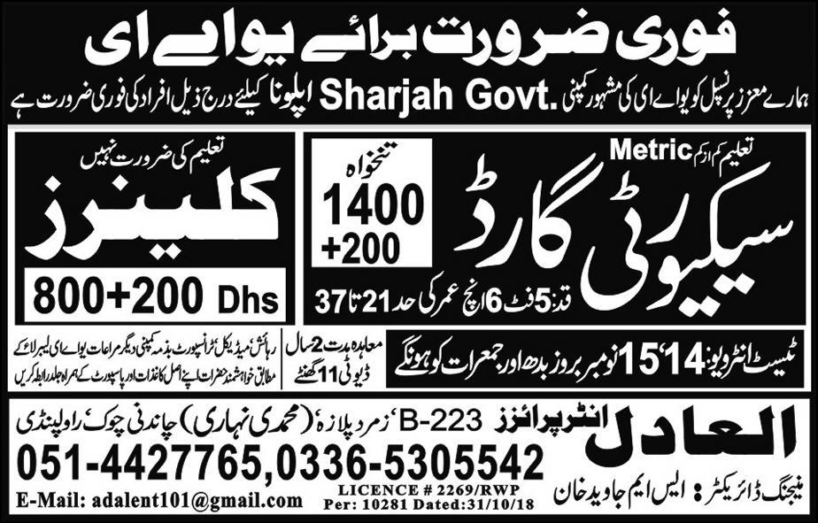 Security Guard & Cleaners Jobs in UAE