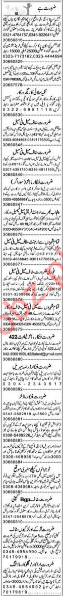 Daily Express Newspaper Classified Ads 2018 in Lahore