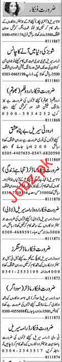 Daily Dunya Showbiz Jobs 2018 in Lahore