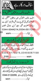 Khabrain Newspaper Classified Ads 2018 in Islamabad
