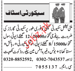 Security Guard Jobs in Multinational Security Company