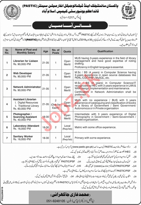PASTIC National Center Jobs 2018 For Islamabad