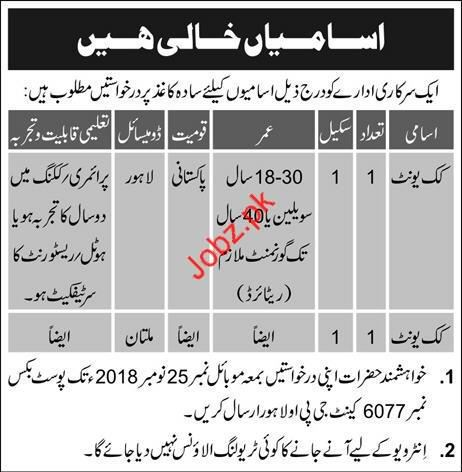 Cook Unit Jobs in Public Sector Organization