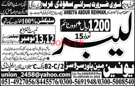 Labors Job in Anbiya Abdur Rehman Company