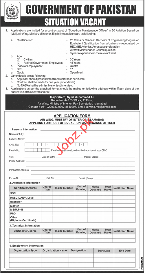 Ministry of Interior Squadron Maintenance Officer Jobs 2018