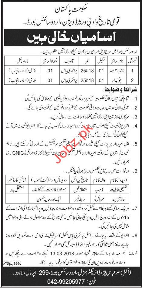 National History & Literary Heritage Clerical Jobs 2018