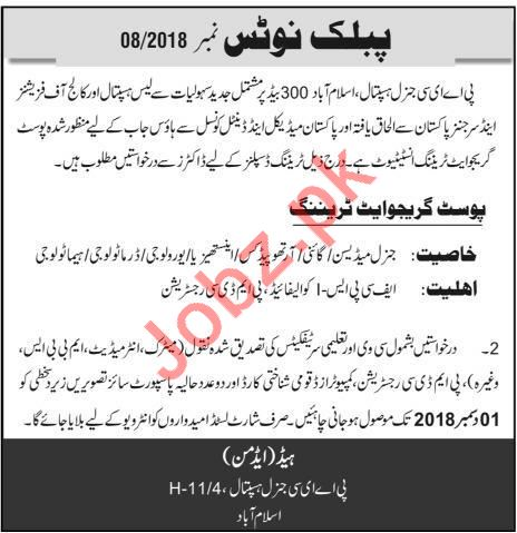 PAEC General Hospital Islamabad House Jobs 2018 2019 Job