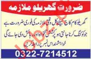 House Staff Jobs 2018 in Faisalabad