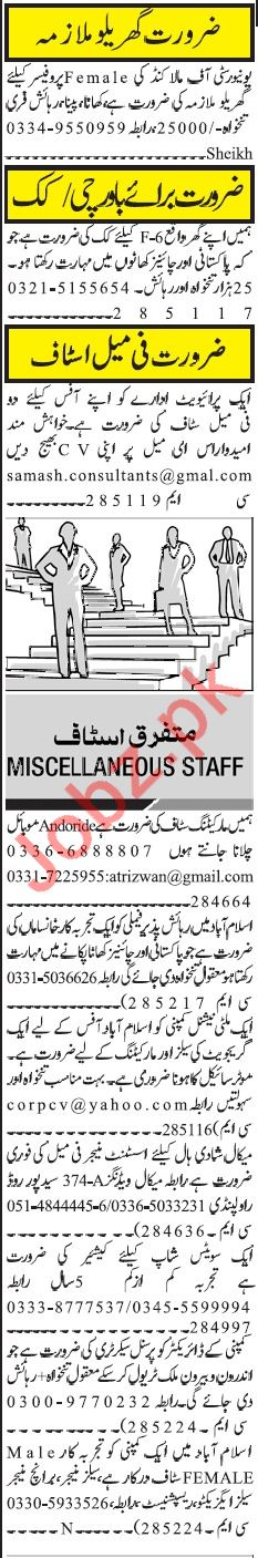 Jang Newspaper Classified Ads 2018 For Islamabad
