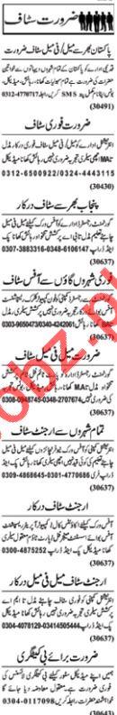 Nawaiwaqt Newspaper Classified Jobs 2018 In Lahore