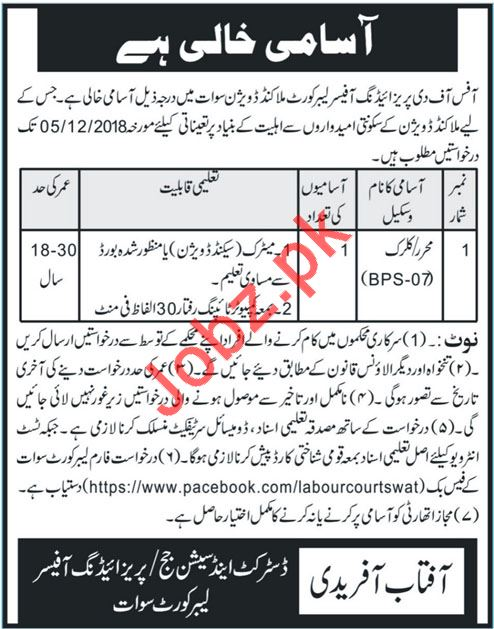 District & Session Judge Office Jobs 2018 in Swat KPK