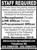 Receptionist Jobs in Private Sector Company