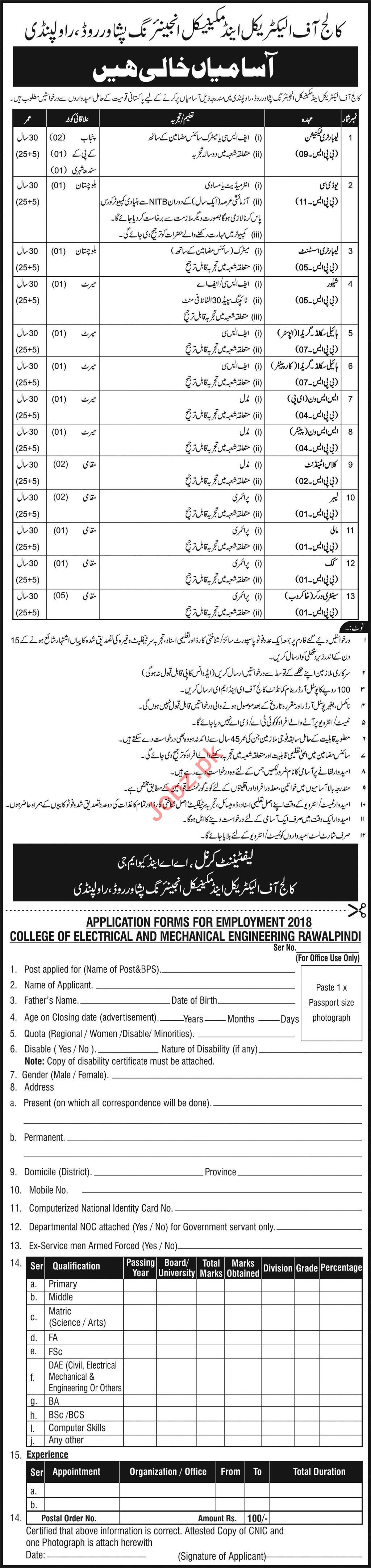 College of Electrical & Mechanical Engineering CEME Jobs