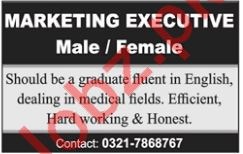 Marketing Executive Jobs 2018 in Lahore
