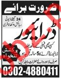 Driver Job 2018 For Lahore