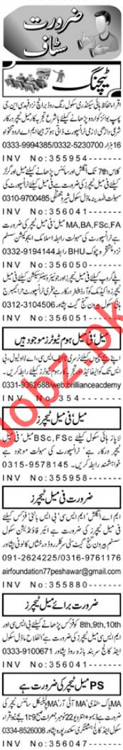 Daily Aaj Newspaper Classified Teaching Ads 2018