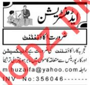 Daily Aaj Newspaper Classified Administration Job 2018