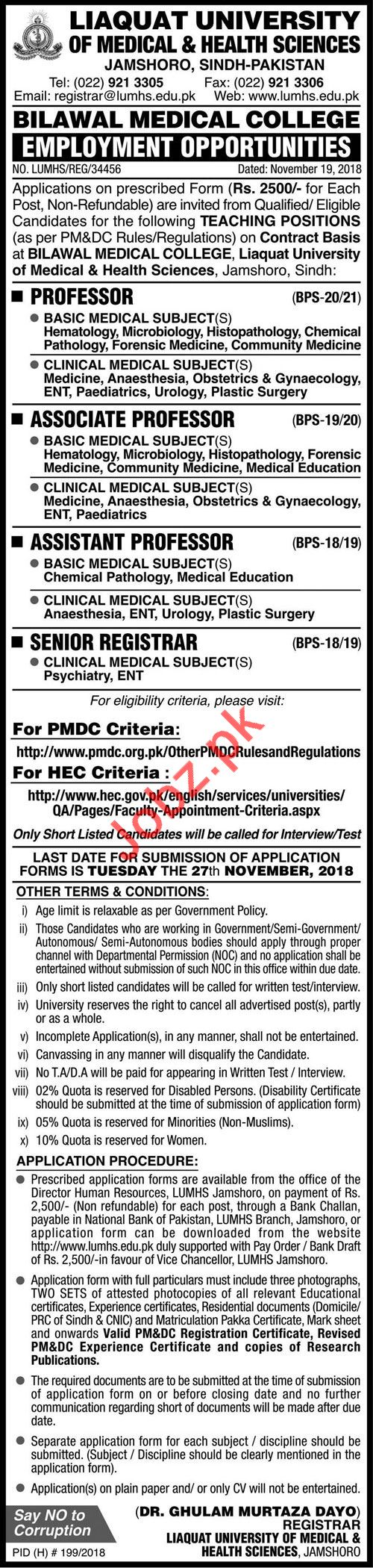 Liaquat University of Medical & Health Sciences Medical Jobs