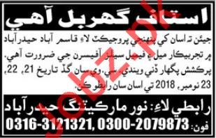 Sales Officers Jobs 2018 in Hyderabad