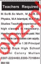 Nishat Boys High School Teachers Jobs 2018 For Multan