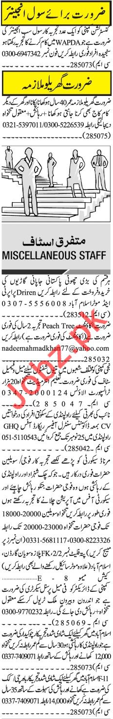 Daily Jang Newspaper Classified Ads 2018 For Islamabad