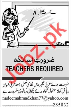 Teachers Jobs 2018 For School in Chakwal