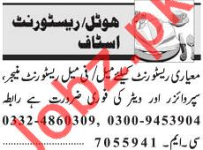 Hotel & Restaurant Jobs 2018 For Lahore