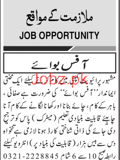 Office Boys Job in A Private Company 2019 Job Advertisement Pakistan