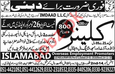 Cleaner Jobs Opportunity in Dubai 2019 Job Advertisement