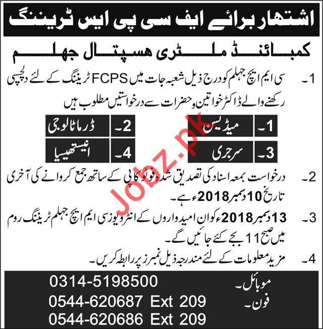 CMH Combined Military Hospital Jhelum FCPS Training Ads