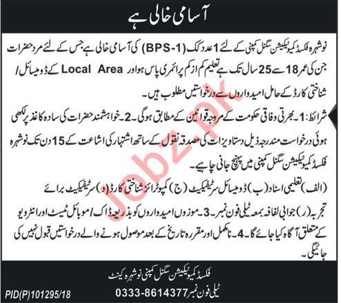 Nowshera Fixed Communication Signal Company Cook Jobs