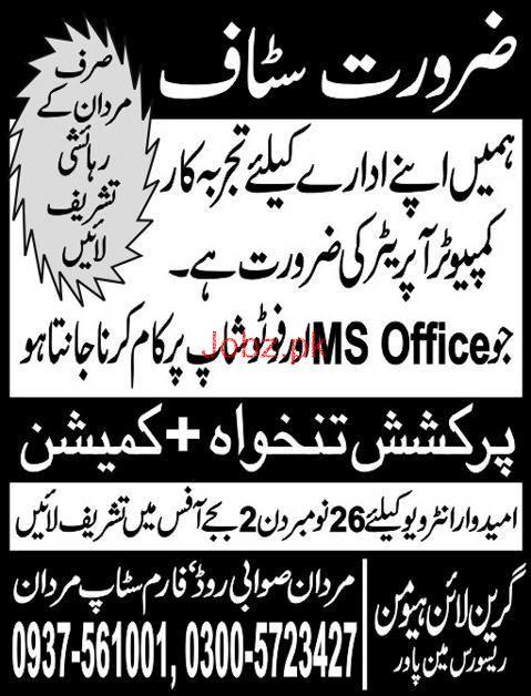 Computer Operator Job Opportunity