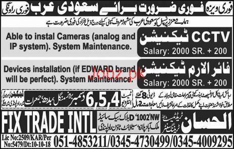 CCTV Technicians and Fire Alarm Technicians Wanted