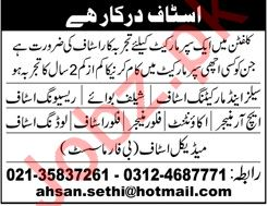 Supermarket Jobs 2018 in Clifton Karachi
