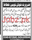 Khattat Job in Education Institute