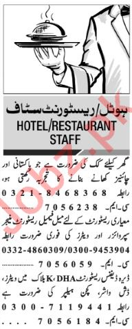 Jang Sunday Classified Ads 25 Nov 2018 for Hotel Staff