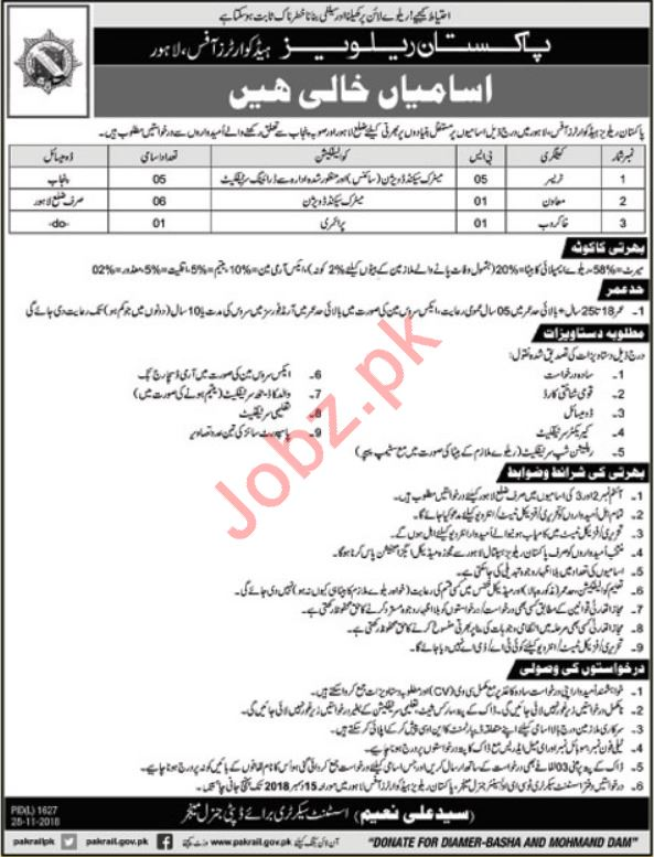 Pakistan Railways Jobs 2018 Tresser, Muawan & Sweeper