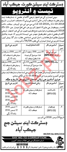 District & Session Court Jacobabad Test & Interview