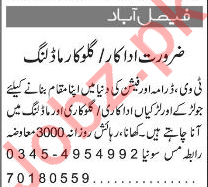 Acting & Modeling Jobs 2018 in Faisalabad