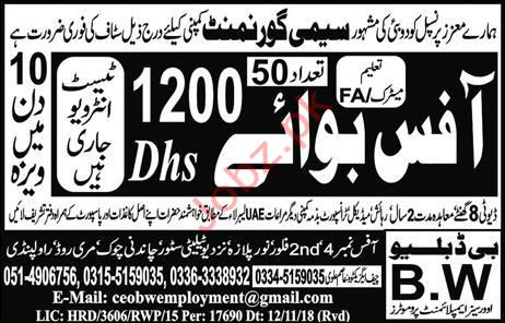 Office Boy Jobs 2018 in Dubai 2019 Job Advertisement Pakistan