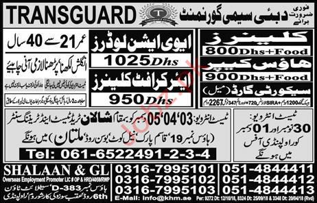 Cleaner, Aviation Loader & Security Guard Jobs 2018