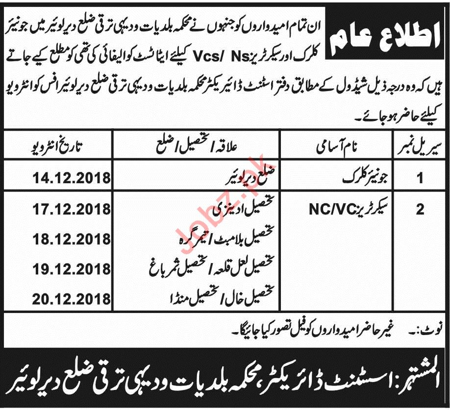 Local Government and Rural Development Department Jobs 2018