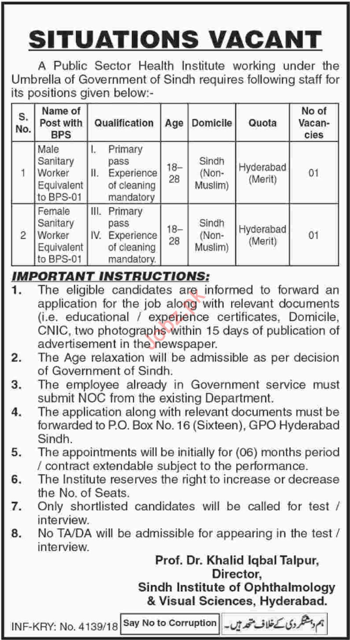 Sanitary Worker Jobs at Public Sector Health Institute