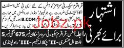 Assistant and Accountant Job  Karakoram Security Services